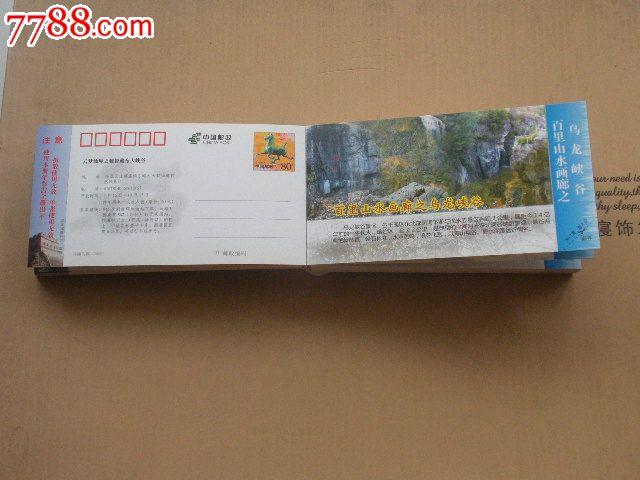 北京地区森林生态游览年票,明信片门票60枚