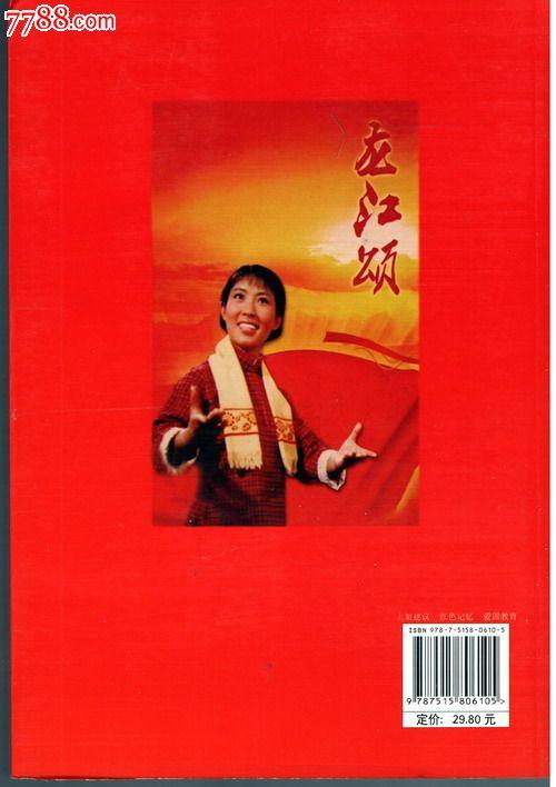 龙江颂(中国梦.红色精典电影阅读丛书)(8折)