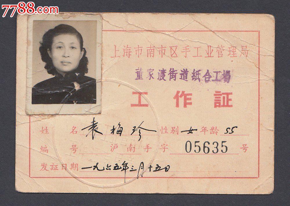 上海市南市区_上海市南市区手工业管理局工作者,原照原钢印