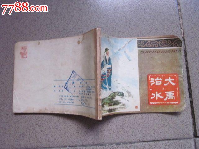 大禹治水--自然板书-书都不定品,大家看图自定_第3张_7788收藏__中国