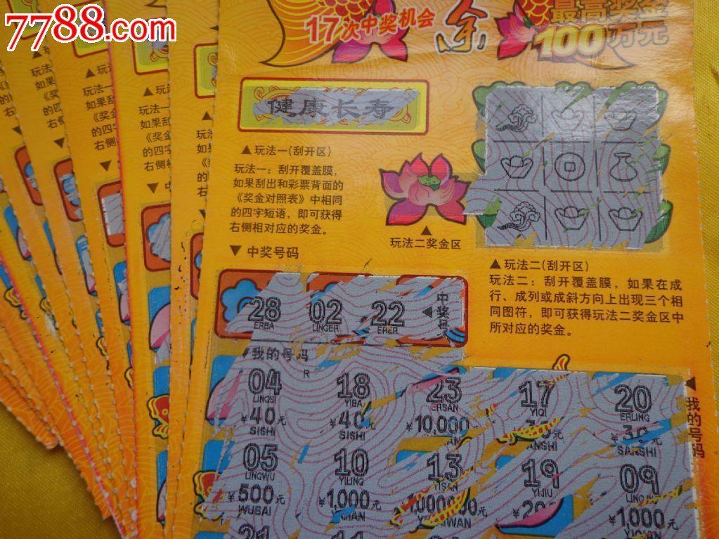 年年有余(g0338-110903)刮刮乐福利彩票11张