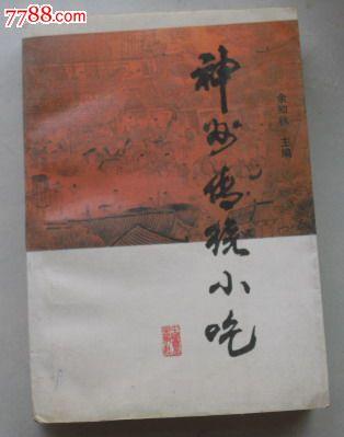 神州传统小吃【一些古代和现代小吃已失传】