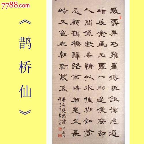 名家书法*中国书法艺术家协会理事四尺隶书《鹊桥仙》图片