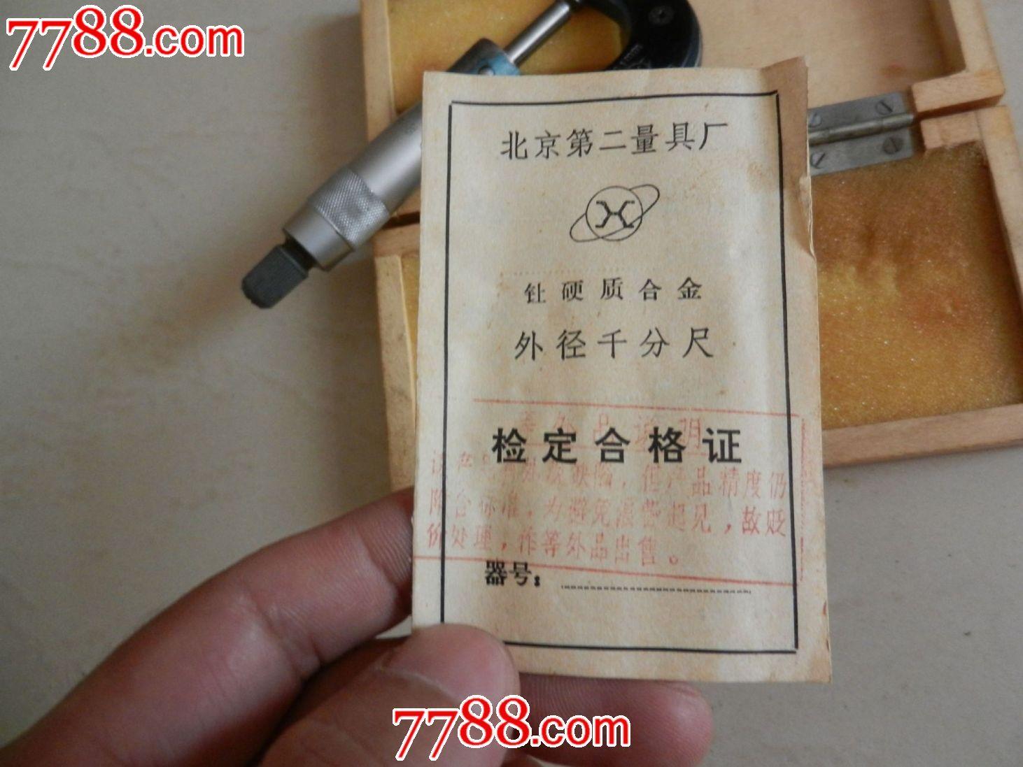 硬质合金案例千分尺(北京第二量具厂75年出品建筑装饰外径香港图纸图片