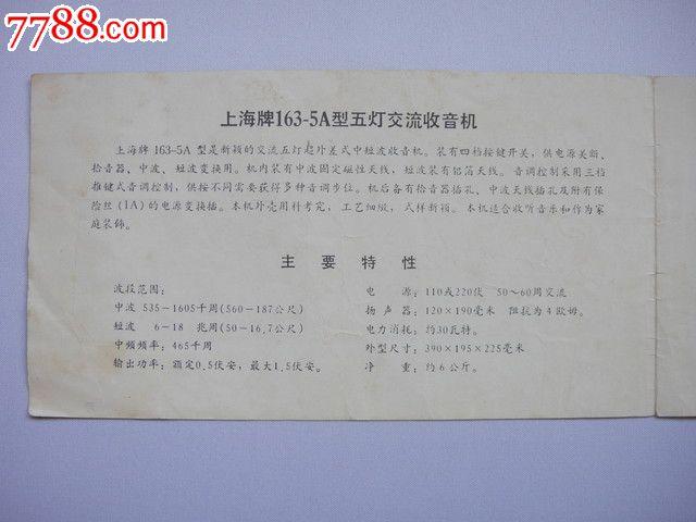 上海163-5a型收音机说明书
