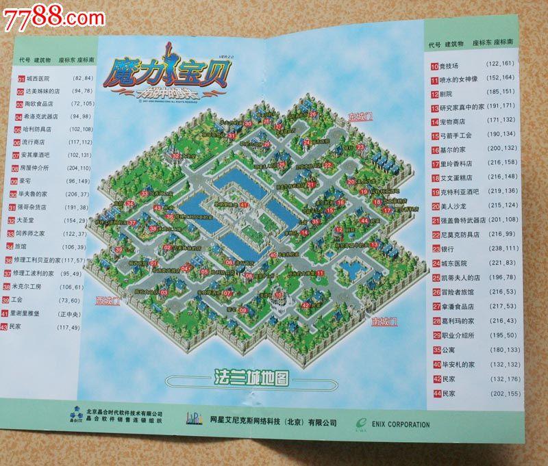 魔力宝贝法兰城地图