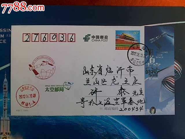 中国太空邮局明信片:来自太空的祝福航天员签名纪念邮资明信片(从空军