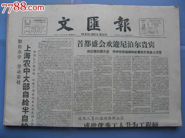 上海文汇报联系方式_文汇报…19600315…上海农中大部自给半自给
