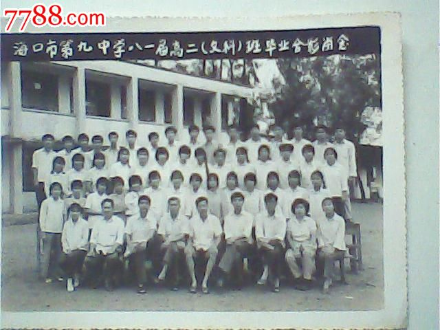老照片,1981年海口九中高二文科毕业生合影