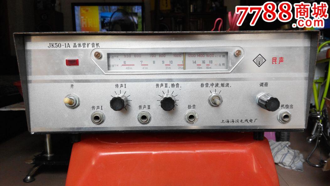 民声牌jk50-1a晶体管扩音机