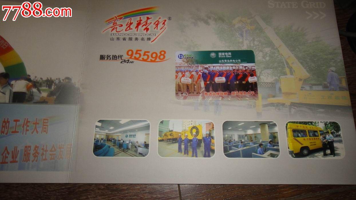 青岛网通ip橙卡——国家电网山东青岛供电公司