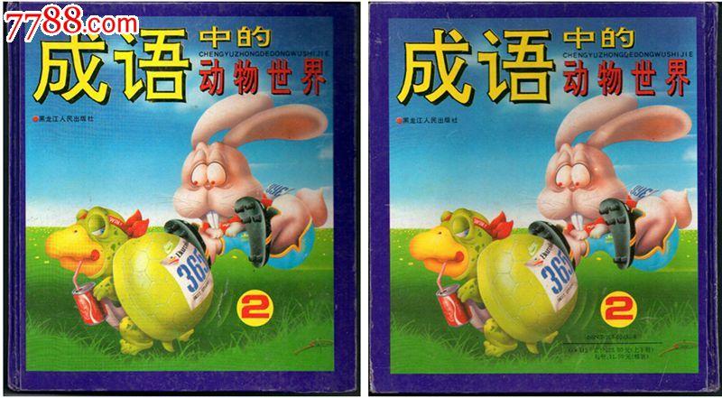 硬皮绘画版《成语中的动物世界》(2)绘画:宋拥军