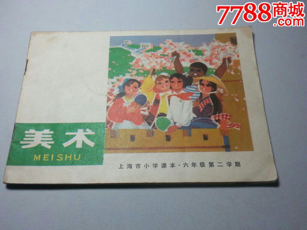 1973年上海小学美术课文图片