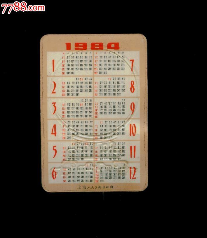 1984年上海年历卡图片