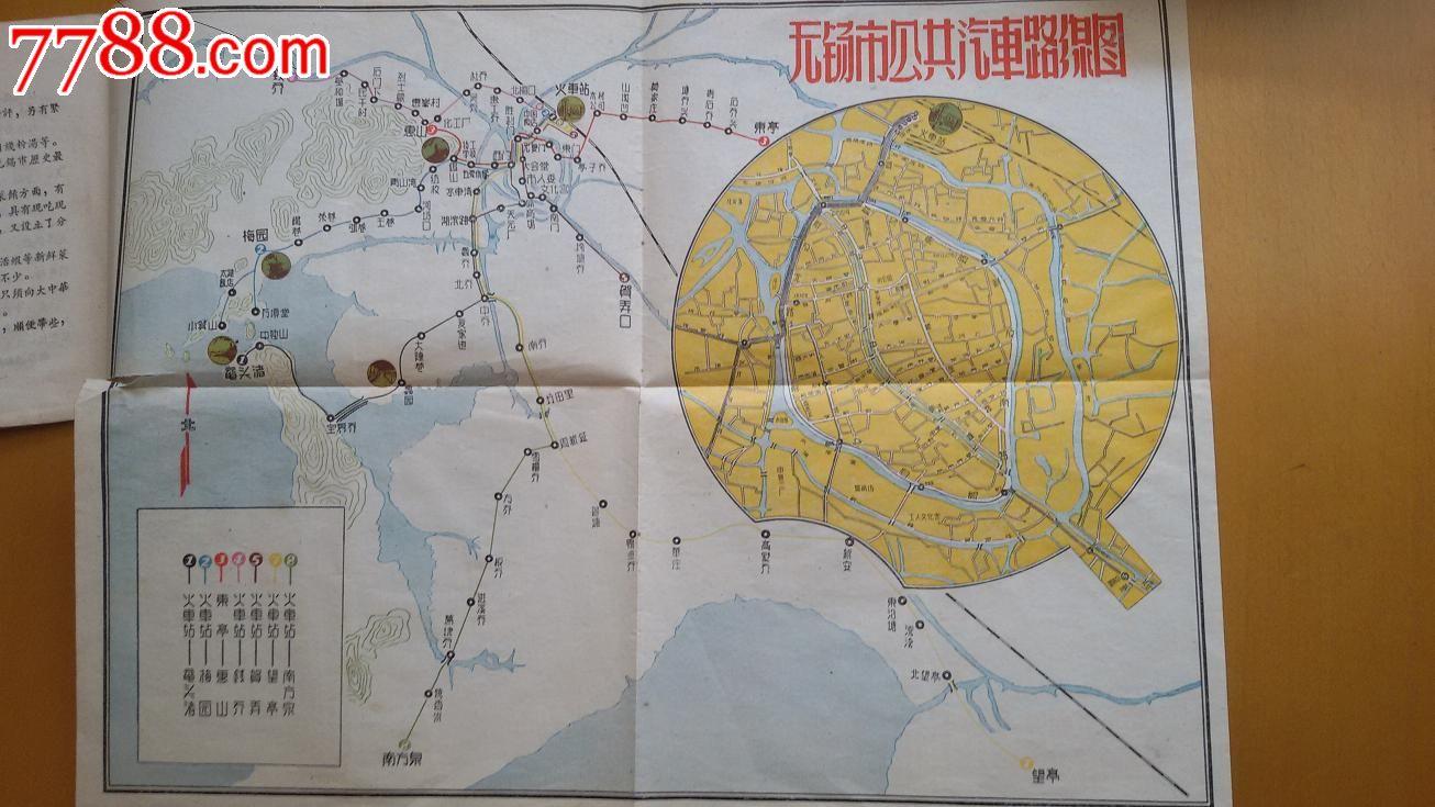 早期无锡导游(有彩色城市地图)