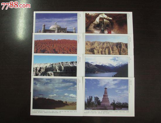 明信片收藏--丝绸之路二十二景22张