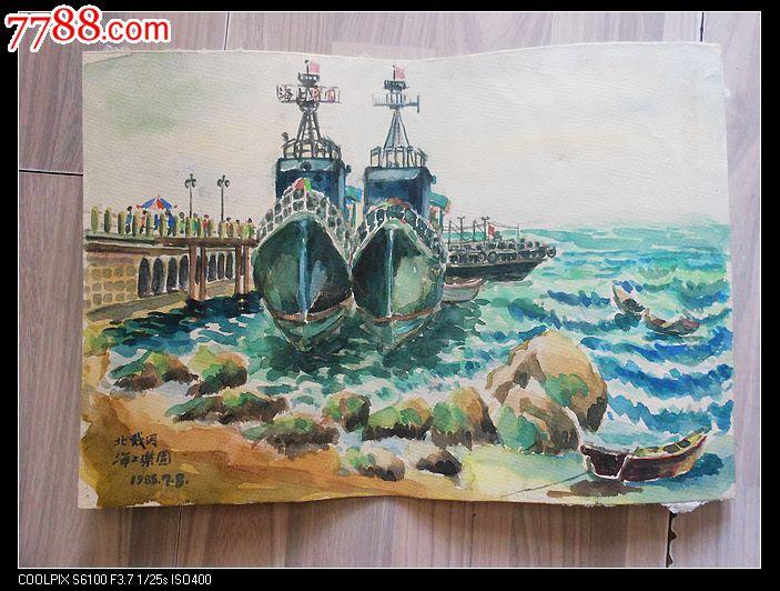 鲁迅美术学院教授80年代水彩画写生原稿