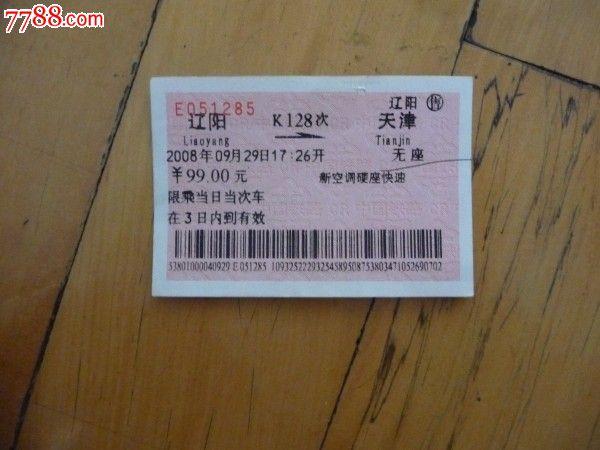 辽阳-k128次-天津高中吗二中清原是图片
