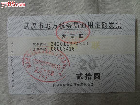 武汉市地方税务局通用定额发票发票联