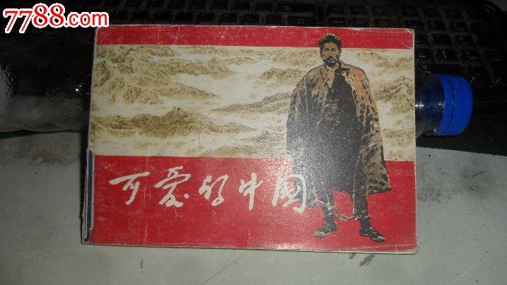 获奖连环画《可爱的中国》彩色横32开