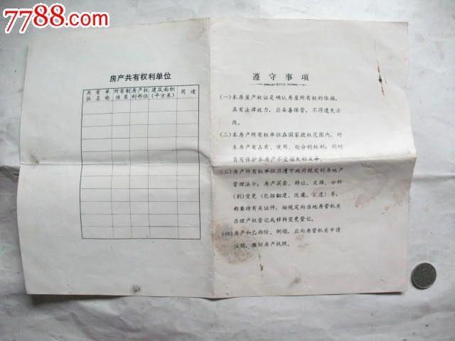 1983年大安县房屋产权证