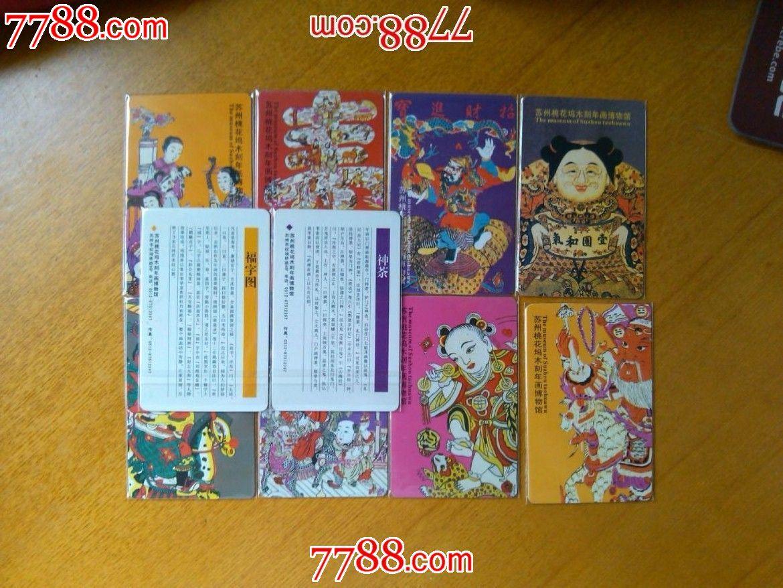 苏州桃花坞木刻年画博物馆-价格:50.0000元-se-门票卡