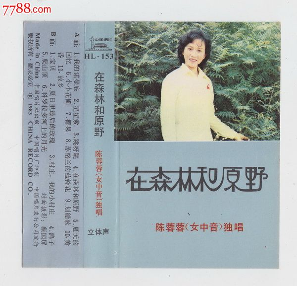 陈蓉蓉在森林和原野大陆老磁带转cdmp3