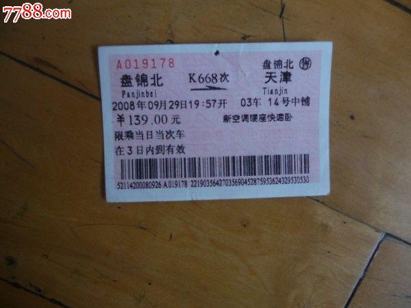 天津北-k668次-南京2019盘锦高中录取分数线图片
