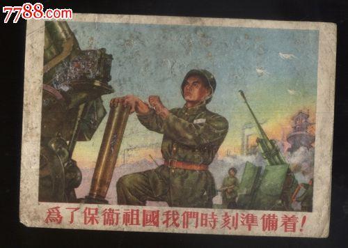 军人时刻准备着图片