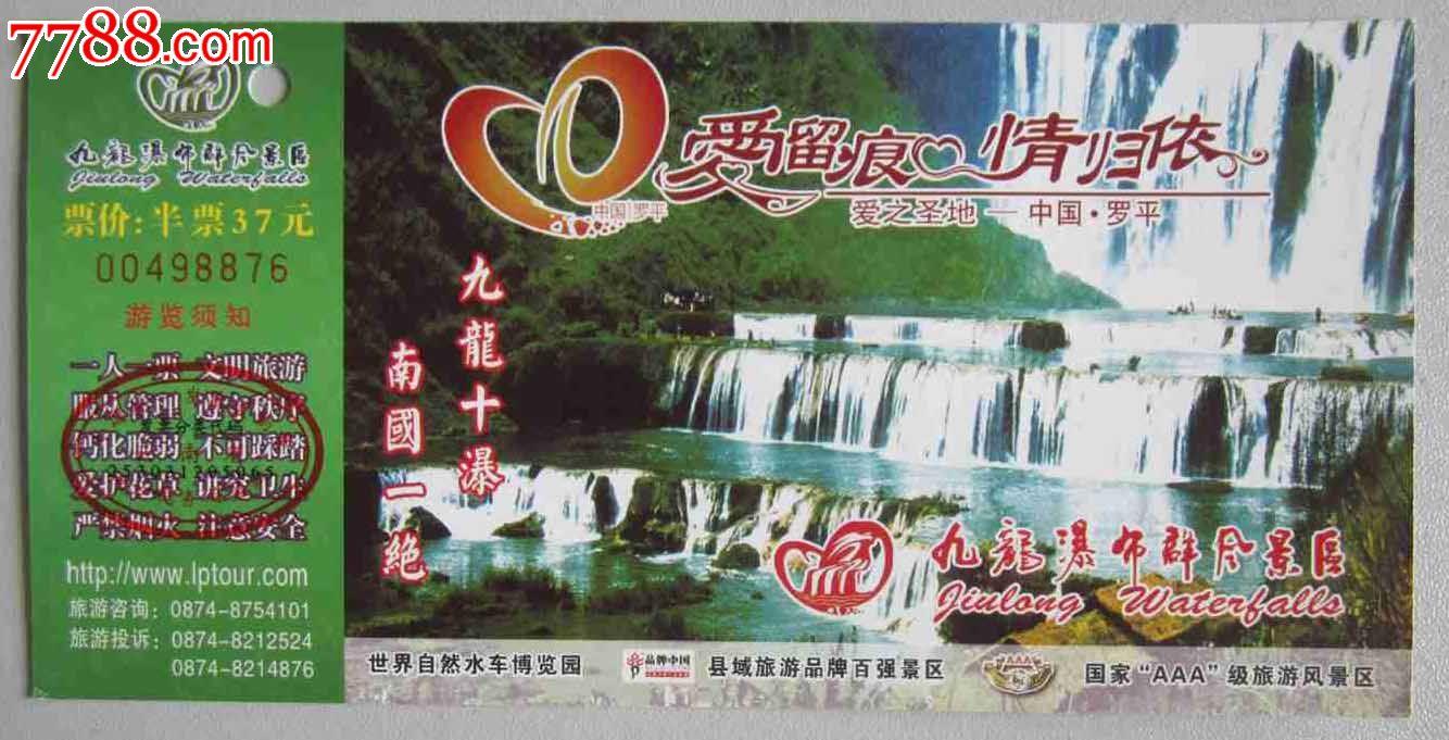九龙瀑布群风景区(门票)