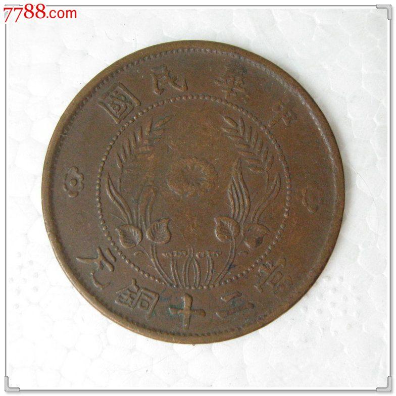 中华民国当二十文铜元,民国河南双旗铜币