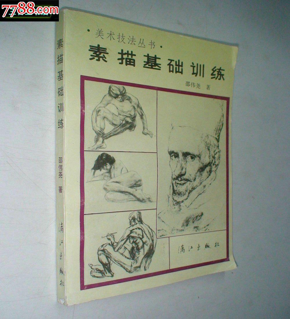 素描美术作业本封面设计