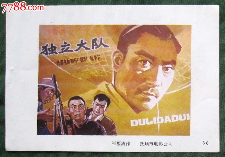 手绘电影海报《独立大队》,崔福涛作,32开
