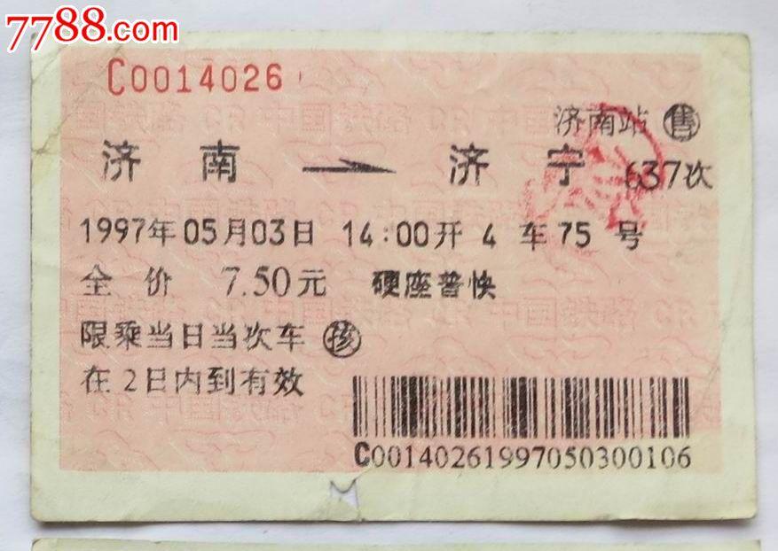 济南车票_97年济南—济宁硬座普快火车票