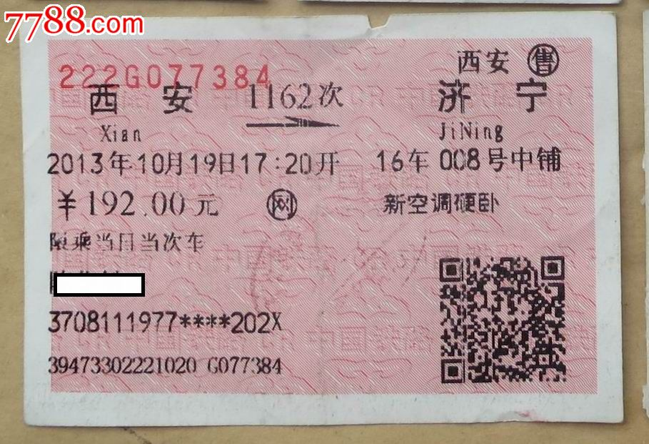 2013年西安—济宁新空调硬卧火车票
