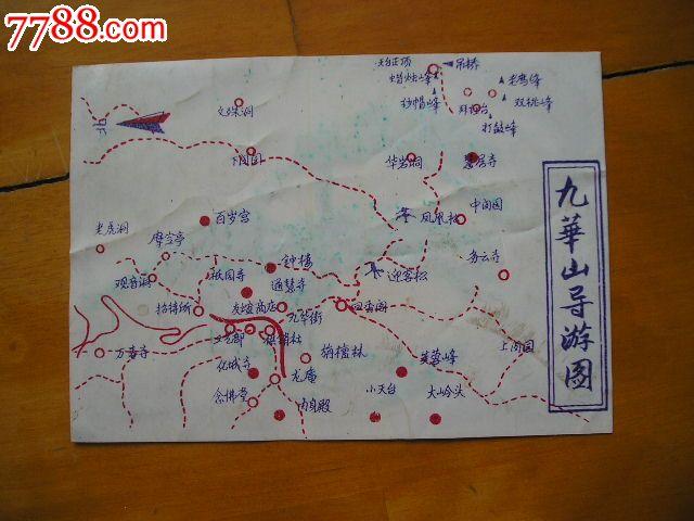 九华山导游图[64开塑料]背面凤凰古松