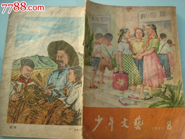 少年文艺1955-8