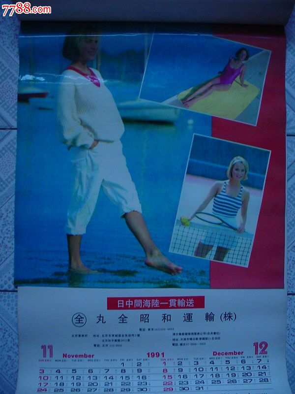 外国泳装.塑料纸挂历.图片