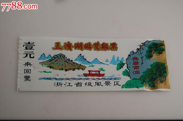 浙江省级风景区-五泄湖游览船票_价格20.