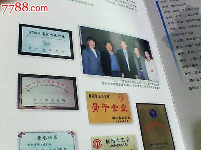 2000年,中国开始了第一个五一以及十一和春节7天小长假,此后中国的旅游业进入了前所未有的鼎盛时期,各地的旅行社都推出了带本地特色的旅游线路并及时的推陈出新,随着人们生活水平的提高和对精神物质方面的追求,一些更为丰富多采的专题旅游路线就不断的推了出来。各地旅行社的简介单以及线路保价等普及面很窄,不像门票那样被大众所重视收藏,但却是研究我国旅游业不可缺的一手资料。