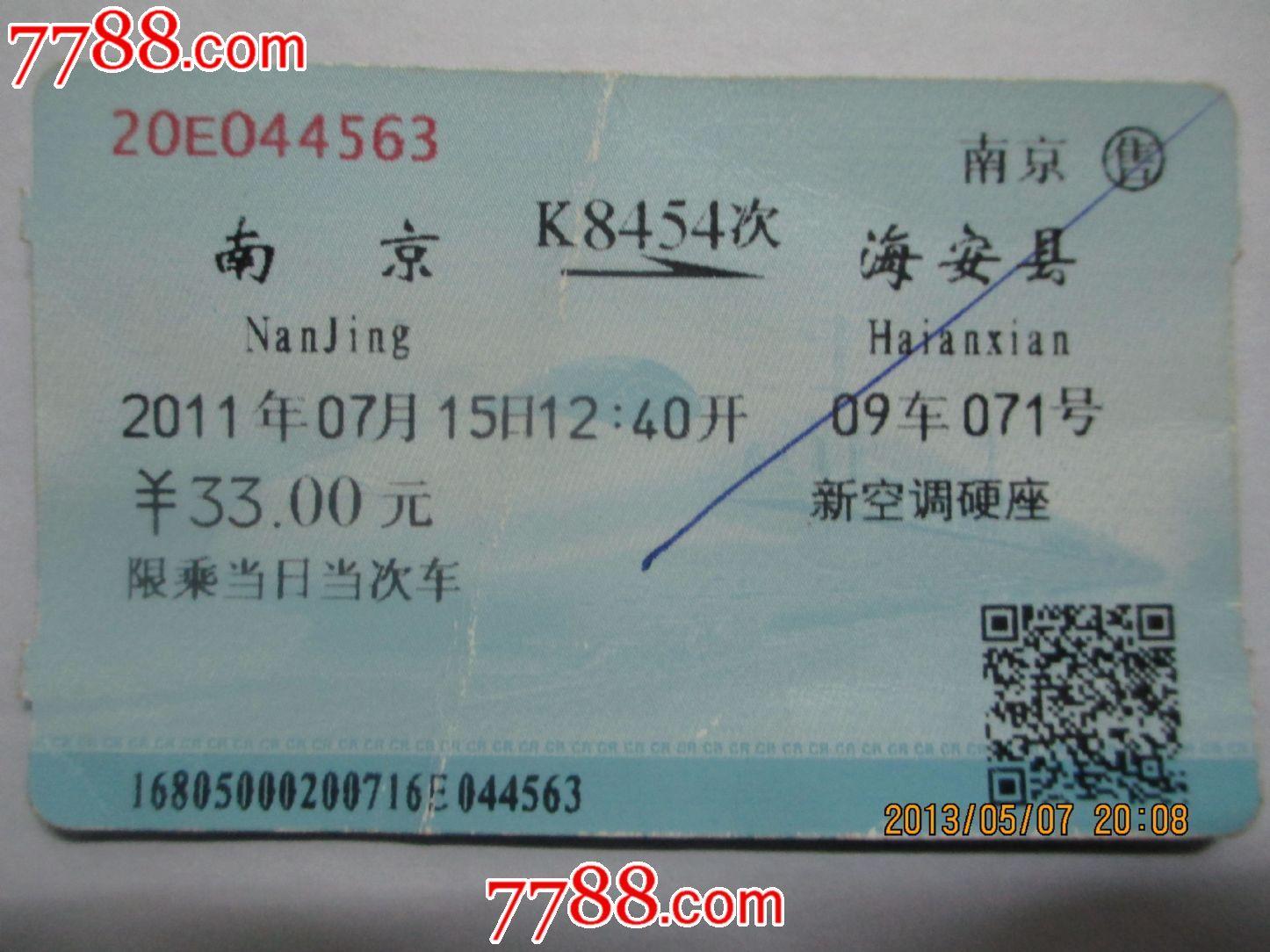 南京到海安汽车票