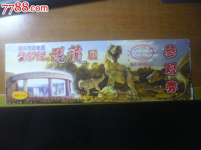重庆市动物园侏罗纪恐龙展参观券