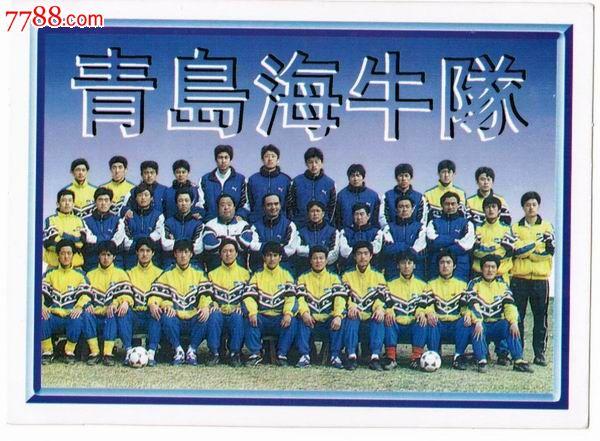 98甲a【青岛海牛队】足球队