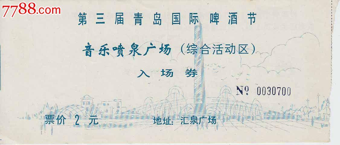 第三届青岛国际啤酒节音乐喷泉广场——入场券