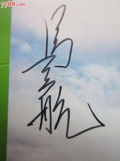 5月19日美丽中国霞浦首发明信片(有邮票设计者马立航亲笔签名)霞浦