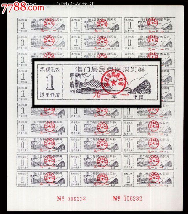 浙江海门1986年居民煤票:整版30枚.一共八版合计价