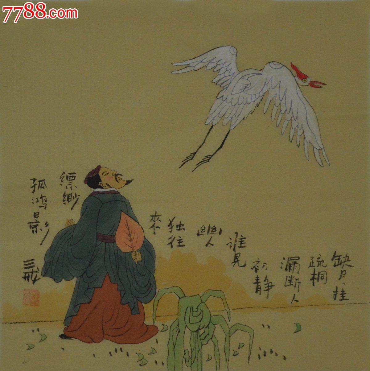古诗词人物画rw0083_第1张_7788收藏__中国收藏热线