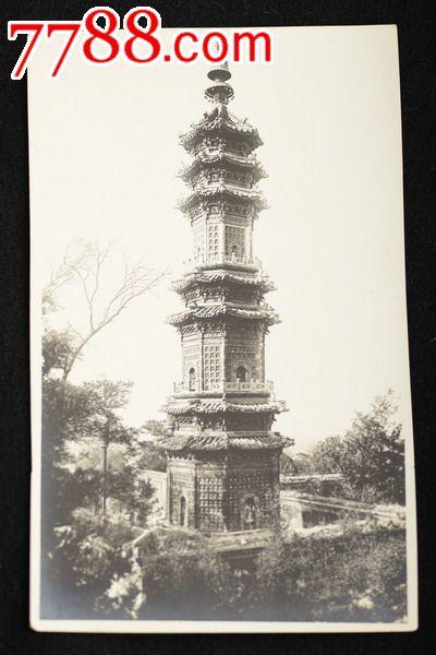 """民国北京颐和园琉璃塔原版老照片带""""泛银"""""""