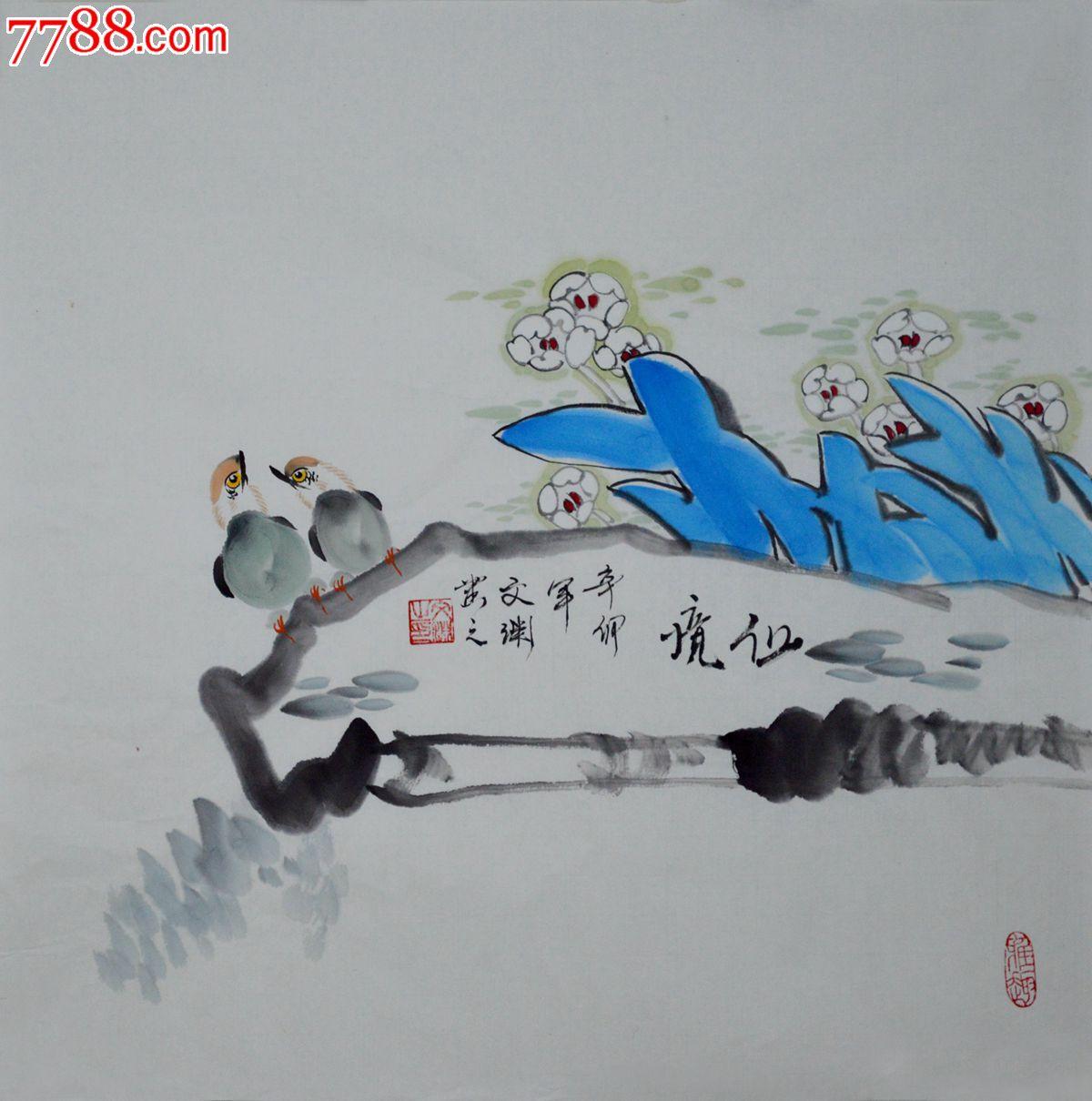 国画写意花鸟画小品hn0506图片