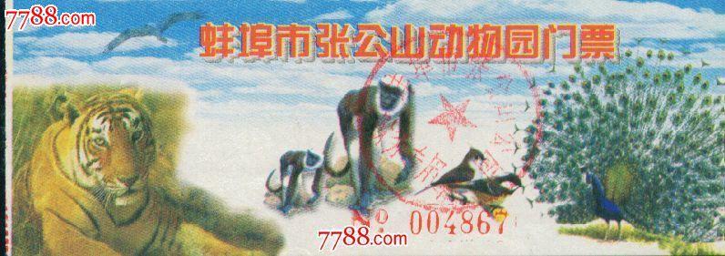 蚌埠市张公山动物园门票——蚌埠市